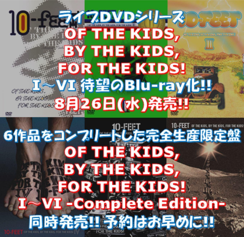 10feet_kokuchi