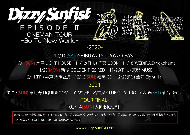 DizzySunfist_tour200918