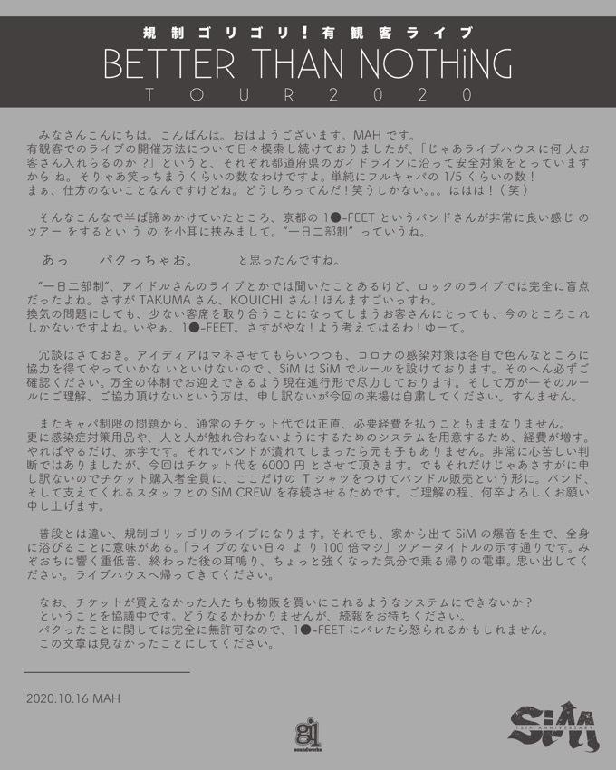 SiM_BTN_TOUR_news2_680